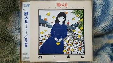 村下孝蔵 歌人2 ソングコレクション ベスト
