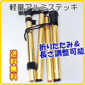軽量 アルミ 折りたたみ杖 ゴールド 折り畳み杖 杖 ステッキ