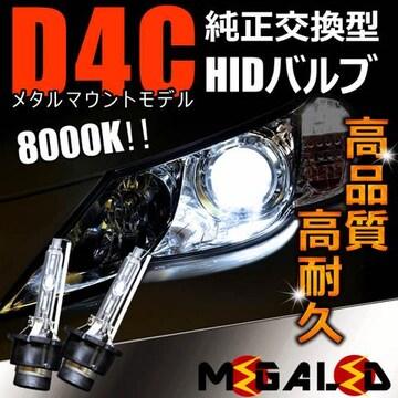 Mオク】ムーヴコンテカスタムL575/585S系/ヘッドライト純正交換HIDバルブ8000K