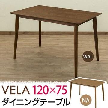 VELA ダイニングテーブル 120×75