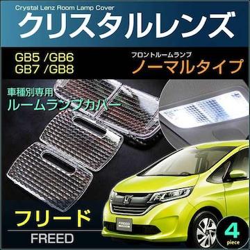 フリード GB5・6・7・8系 クリスタルレンズ フロントランフ