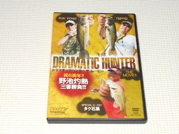 DVD★Lure ルアーマガジン ドラマチックハンター ザ・ムービー