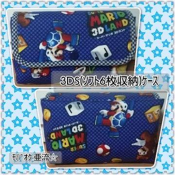 スーパーマリオ<3Dランド>【3DS(ソフト6枚収納)ケース】ハンドメイド