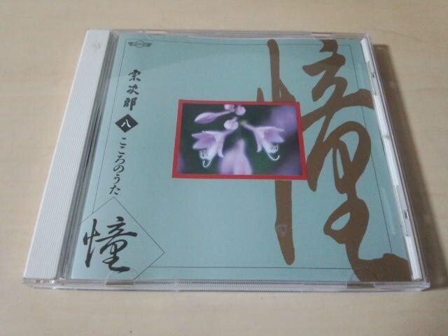 宗次郎CD「こころのうた八 憧」★  < CD/DVD/ビデオの