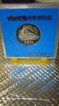 SLやまぐち号記念硬貨専用ケース入り