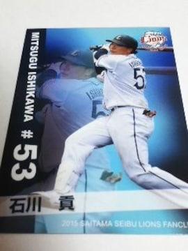 埼玉西武ライオンズ 2015 ファンクラブ限定トレーディングカード 53 石川貢選手