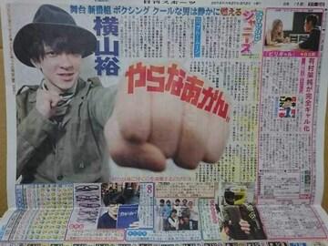 '15.5.2付 関ジャニ∞横山裕 日刊スポーツ連載記事サタデージャニーズ