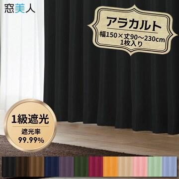 高級遮光1級カーテン! 幅150×丈135cm BK 1枚【窓美人】
