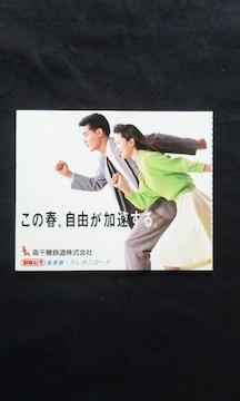 高千穂鉄道開業記念乗車券&テレフォンカードセット