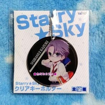 Starry ☆ Sky スタリースカイ クリア キーホルダー 不知火 一樹 牡羊 アクリル スタスカ