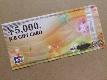 [即決] JCB 商品券 5000円 1枚