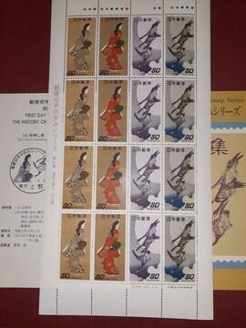 見返り美人.月に雁【未使用記念切手】80円16枚シート