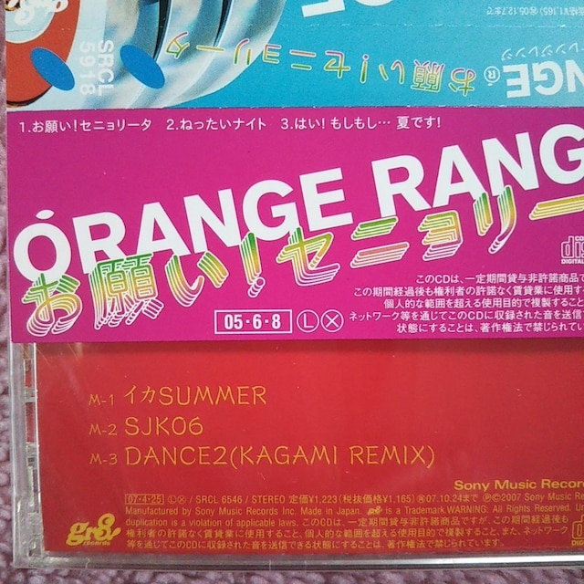 オレンジレンジ シングル7点セット 落陽 ラヴパレード SAYONARA < タレントグッズの