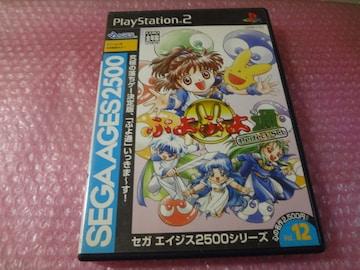 堀PS2 SEGA AGES2500 ぷよぷよ通 パ−フェクトセット