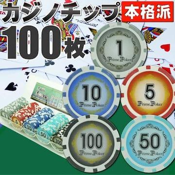 本格カジノチップ100枚セットA プライムポーカールーレットAg029