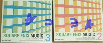 SQUAREENIX ミュージックコンピレーション サウンドトラック2&3