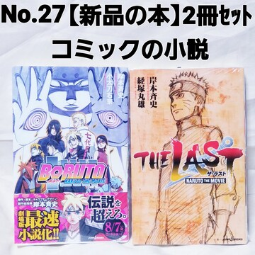No.27【NARUTO 新品の本】2冊セット【ゆうパケット送料 ¥180】