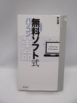 2006 無料(フリー)ソフト式パソコン革命