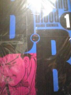 【送料無料】B・B ワイド版 全16巻完結セット《ボクシング》