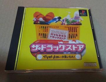 PSソフト「ザ・ドラッグストア」マツモトキヨシでお買いもの!