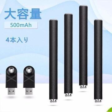 プルームテック バッテリー 【 400mAh 大容量 】 互換 ploomtec