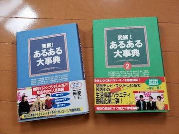 ¥1,429 ¥1,524 発掘あるある大事典 2冊セット
