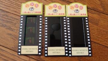 ジブリ美術館の入場券フィルム
