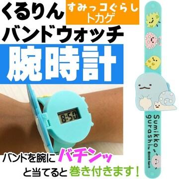 すみっコぐらし とかげ くるりんバンドウォッチ 腕時計 Un236