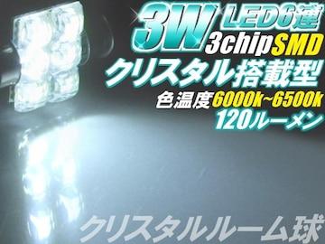 1個)白$3Wハイパワー クリスタル ルームランプLED 120ルーメン タント ムーヴ ネイキッド