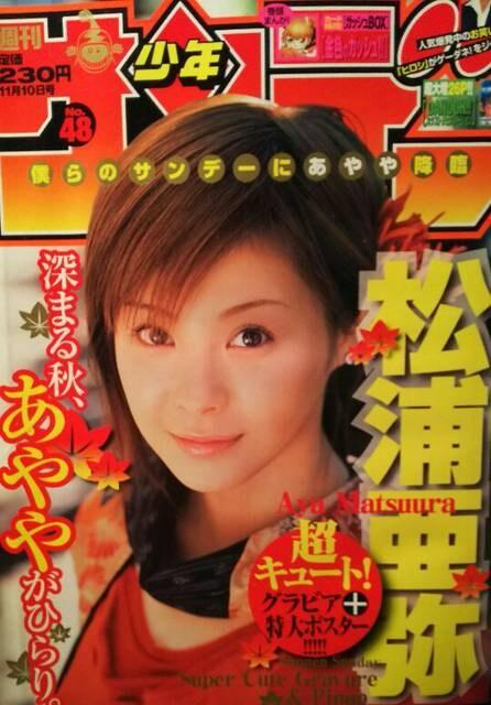 松浦亜弥【週刊少年サンデー】2004.11.10号 < タレントグッズの