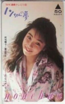 貴重!藤田朋子テレカby:NHK朝ドラマノンちゃんの夢