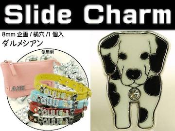 ダルメシアン スライドチャームパーツ単品 首輪に Adc9300