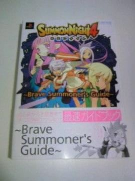 即決 初版本 PS2 サモンナイト4 ブレイブサモナーズガイド/ 攻略本 ゲームブック