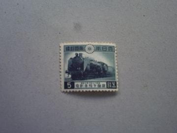 【未使用】1942年 鉄道70年記念 5銭 1枚