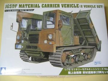 アオシマ 1/72 ミニタリーモデル No.7 陸上自衛隊 資材運搬車(2両セット)