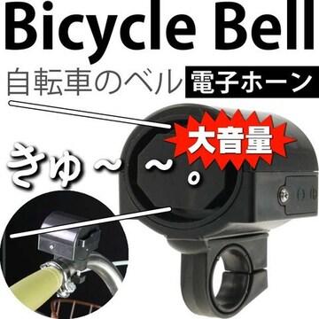 自転車ベル電子ホーン黒色1個 大音量防犯ベルにも最適 as20045