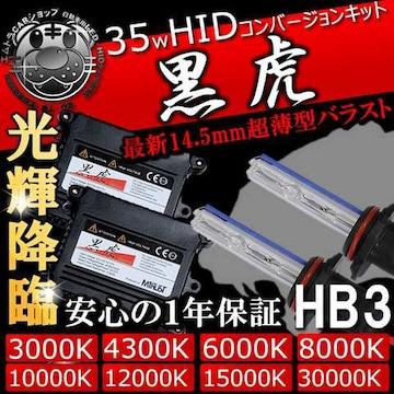 HIDキット 黒虎 HB3 35W 15000K ハイビームに キセノン ディスチャージ エムトラ