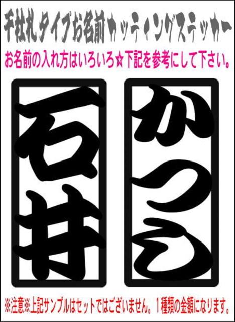 ■千社札タイプお名前カッティングステッカー■