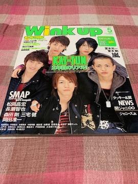 ★1冊/Wink up 2007.5