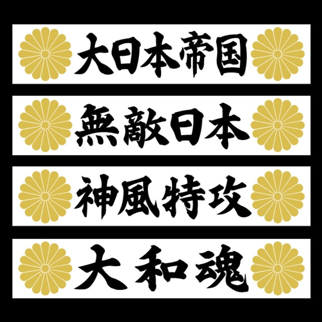 菊紋 神風特攻 マグネットプレート 20センチ < 自動車/バイク