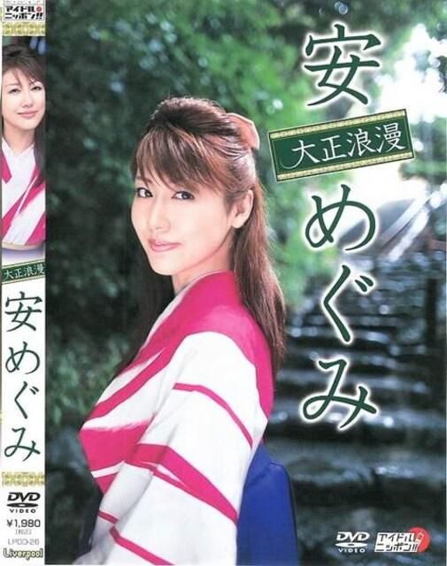 ◆安めぐみ / 大正浪漫 [DVD]  < タレントグッズの