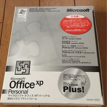 Microsoft Office XP Personal Plus! OEM版