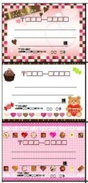 ■バレンタイン(宛名シール)3種24枚■