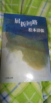 松本清張●屈析回路■文春文庫