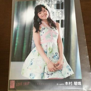 HKT48 本村碧唯 LOVE TRIP 生写真 AKB48
