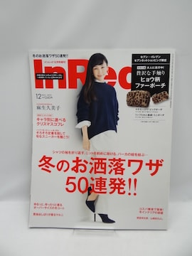 2006 In Red(インレッド) 2019年 12月号増刊