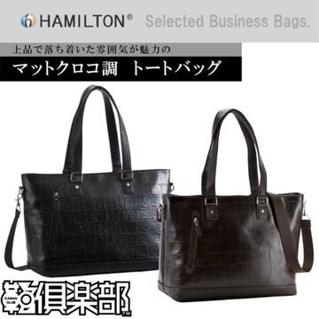 HAMILTON☆マットクロコ調 合皮 トートバッグ 43cm B4F 送料無