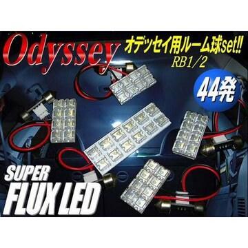 送料無料!RB1-RB2オデッセイ用白色FLUX-LEDルームランプセット