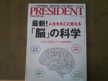 プレジデント2017.12.4号/最新!「脳」の科学