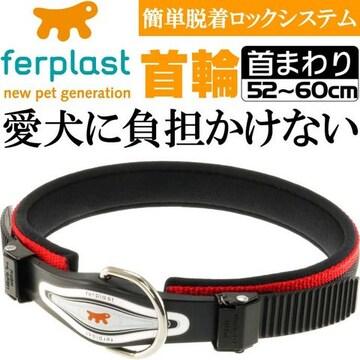 愛犬に負担かけない首輪 赤色 首まわり52〜60cm C25/60 Fa234